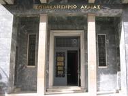 Επιμελητήριο Αχαΐας: Δωρεάν σεμινάρια για τα μέλη του από την Κεντρική Ένωση Επιμελητηρίων Ελλάδας
