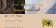Πρώτο βραβείο για τον Ποντιακό Ελληνισμό κέρδισε ιστοσελίδα μαθητών