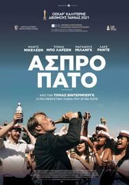 Προβολή Ταινίας 'Άσπρο Πάτο' στο Cine Kastro