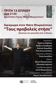 Πάτρα - «Τους προβολείς στήσε»... Μια βραδιά με μουσικές και τραγούδια του Θάνου Μικρούτσικου για το θέατρο