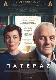 Προβολή Ταινίας 'O Πατέρας' στο Cine Kastro