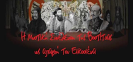 Αιγιάλεια: Επίσημη πρεμιέρα για την πρώτη τοπική παραγωγή πολεμικού ντοκιμαντέρ για τα 200 χρόνια από το 1821
