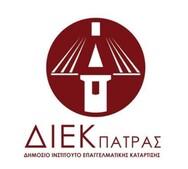 ΔΙΕΚ Πάτρας: Nέες διαδικασίες για εισαγωγή σπουδαστών στα Δημόσια Ινστιτούτα Επαγγελματικής Κατάρτισης