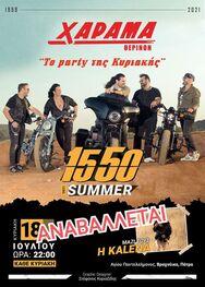'Το Party της Κυριακής' στο Χάραμα
