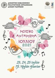 """Διεθνές Φεστιβάλ Πάτρας - """"Μουσικό Αντάμωμα"""": Χορωδίες, φωνητικά και μουσικά σύνολα, θα φέρουν τραγουδώντας τους ανθρώπους πιο κοντά"""