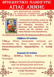 Θρησκευτική Πανήγυρις Αγίας Άννης στην Παναγιαλεξιώτισσα