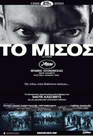 Προβολή Ταινίας 'Το Μίσος' στο The Bold Type Hotel