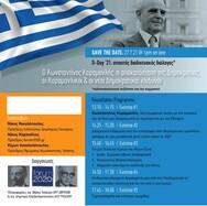 Διαδικτυακή συζήτηση 'Ο Κωνσταντίνος Καραμανλής, η αποκατάσταση της Δημοκρατίας, οι Καραμανλικοί και οι νέοι Δημοκρατικοί κίνδυνοι'