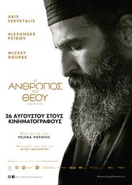 """Η ταινία «Ο Άνθρωπος του Θεού"""" στις κινηματογραφικές αίθουσες από τις 26 Αυγούστου"""