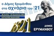 Εκδηλώσεις «Ο Δήμος Ερυμάνθου στα αχνάρια του '21»