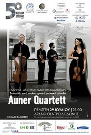 """Το βιενέζικο Κουαρτέτο Εγχόρδων """"Auner Quartett"""" στο Φεστιβάλ Δωδώνης"""