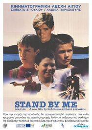 Προβολή ταινίας «Stand by me» στην Παρασκευή Αιγιαλείας
