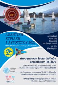 Εκδηλώσεις 'Ερυθρά Γαία' στην παραλία Λακκόπετρας