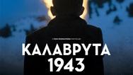 'Καλάβρυτα 1943' - Η αφίσα και το τρέιλερ της ταινίας