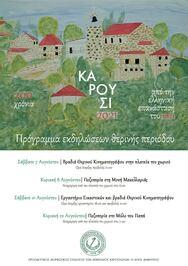 Καλοκαιρινές Εκδηλώσεις στο Καρούσι