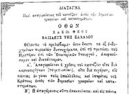 Τα σημαντικότερα γεγονότα της 31ης Ιουλίου στο patrasevents.gr