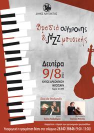 Βραδιά σύγχρονης και jazz μουσικής στον Κήπο του Αρχοντικού Μπότσαρη