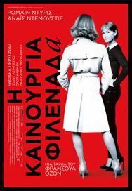 Προβολή Ταινίας 'Η καινούρια φιλενάδα' στο The Bold Type Hotel