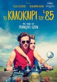 Προβολή Ταινίας 'Το καλοκαίρι του 85' στο Cine Kastro