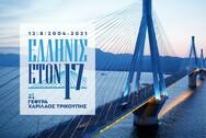 Γέφυρα Ρίου - Αντιρρίου: 17 χρόνια φέρνει κοντά τους ανθρώπους (video)