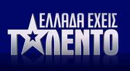 Ελλάδα έχεις Ταλέντο - Ποιος θα είναι ο παρουσιαστής;