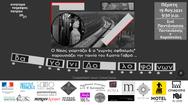 'Βαγόνι Δολοφόνων' στο Σινέ Παντάνασσα
