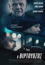 Προβολή Ταινίας 'O Βιρτουόζος' στο Cine Kastro
