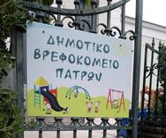 Δημοτικό Βρεφοκομείο Πατρών: Ξεκινούν οι εγγραφές μέσω ΕΣΠΑ 2021 - 2022
