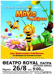 'Μάγια η Μέλισσα' στο Royal