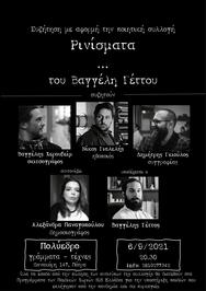 """Παρουσίαση της ποιητικής συλλογής του Βαγγέλη Γέττου """"Ρινίσματα"""" στο Πολύεδρο"""