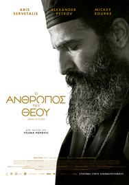 Προβολή Ταινίας 'Ο Άνθρωπος του Θεού' στο Cine Kastro