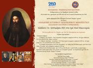 'Ανάδειξη Ιστορικού Πεζοπορικού Μονοπατιού Παλαιών Πατρών Γερμανού' στην Ιερά Μονή Μακελλαριάς Καλαβρύτων