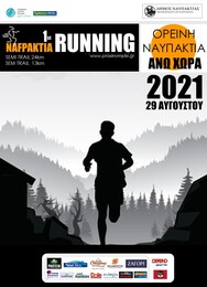 1st Nafpaktia Running στην Άνω Χώρα Ναυπακτίας