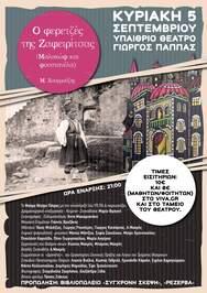 «Ο φερετζές της Ζαφειρίτσας» στο υπαίθριο θέατρο «Γεώργιος Παππάς»