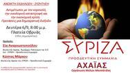 Εκδήλωση - συζήτηση «Αντιμέτωποι με τον κορωνοϊό, την οικολογική καταστροφή και την οικονομική κρίση - Προτάσεις για δημοκρατική διέξοδο» στην Οβρυά