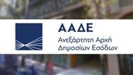 ΑΑΔΕ - Πότε τίθεται εκτός λειτουργίας η εφαρμογή Ε9