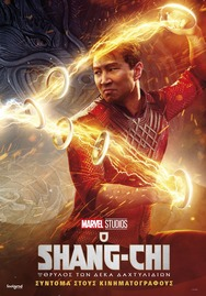 Προβολή Ταινίας 'Shang-chi και ο Θρύλος των Δέκα Δαχτυλιδιών' στην Odeon Entertainment