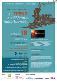 Μουσική συναυλία-αφιέρωμα «Το Τρένο στο ελληνικό λαϊκό τραγούδι» στονπολυχώρο Royal