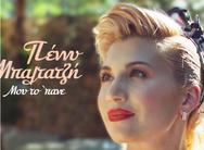 Η Πέννυ Μπαλτατζή ξαναχτυπά με νέο τραγούδι
