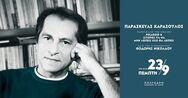 Παρουσίαση βιβλίωνΠαρασκευάς Καρασούλος  - POLAROID-Ποιήματα Χαϊκού - Ιστορίες για να μην λείπεις όσο θα λείπεις Ι, ΙΙ στο Πολύεδρο