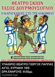 «Ο Καραγκιόζης στο τρελοκομείο»  στο υπαίθριο θέατρο «Γεώργιος Παππάς»