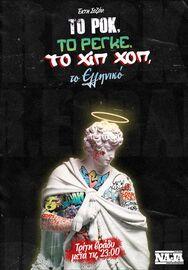 'Το Ροκ, το Ρέγκε, το Χιπ Χοπ, το Ελληνικό' at More Steps Naja