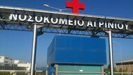 Δυτική Ελλάδα: Επαναλειτουργεί από σήμερα ΜΕΘ του νοσοκομείου Αγρινίου