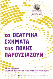 """Πολιτιστικός Οργανισμός Πάτρας: Μετάθεση ημερομηνίας της θεατρικής παράστασης """"Η λέξη στο δέντρο"""""""