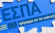 ΠΔΕ - Η 2η ανοικτή διαβούλευση για το νέο ΕΣΠΑ, την Τετάρτη 29 Σεπτεμβρίου