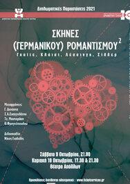 Σκηνές (Γερμανικού) Ρομαντισμού στο Θέατρο Απόλλων