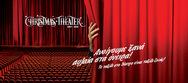 Το Christmas Theater επιστρέφει πιο παραμυθένιο από ποτέ