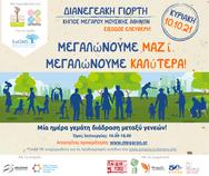 Διαγενεακή Γιορτή 'Μεγαλώνουμε μαζί, μεγαλώνουμε καλύτερα' στο Κήπο του Μεγάρου Μουσικής Αθηνών