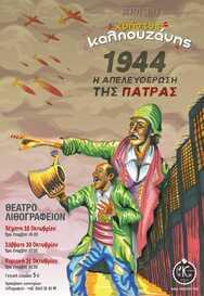 '1944 η Απελευθέρωση της Πάτρας' στο Λιθογραφείον