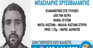 Πάτρα: Συναγερμός στις αρχές για εξαφάνιση 29χρονου